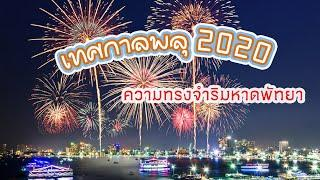 สุดประทับใจPATTAYA FIREWORKS FESTIVAL 2020