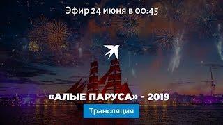«Алые паруса» - 2019: видеотрансляция