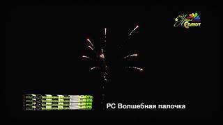 Римская свеча Волшебная палочка РС1200801 фейерверк Урал Салют