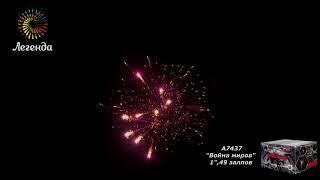 "Фейерверк А7437 Война миров (1"" х 49 залпов)"