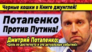 Потапенко-Путин! Черные кошки в Книге джунглей 11 мая.