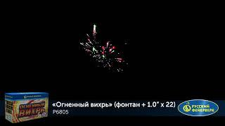 Р6805 Фонтан-салют Огненный вихрь (1,0x22)