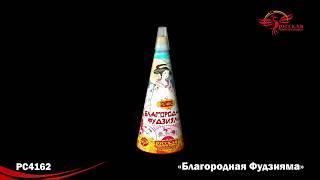 PC4162 Фонтаны Благородный Фудзияма производитель Русской Пиротехники