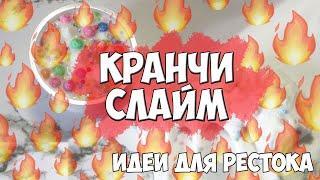 """ИДЕИ ДЛЯ РЕСТОКА СЛАЙМОВ - КРАНЧИ СЛАЙМ (CRUNCHY SLIME) """"КОНФЕТТИ"""""""