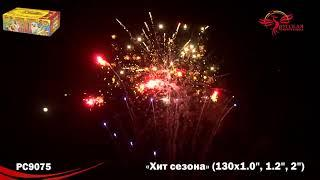 РС9075 Хит сезона Батарея салютов 130 залпов, калибрами 1 , 1,2 и 2 дюйма