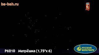 """Фестивальные шары Р6210 Матрешка (1,75"""" х 6)"""