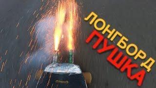 ЛОНГБОРД РАКЕТА ЗА 300 РУБ