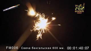 FM006 Бенгальские огни 600 мм