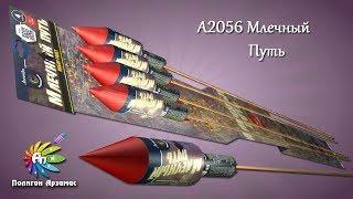 """А2056 Млечный путь ракета калибр 1,75"""""""