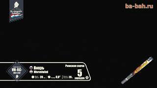 "Римская свеча VH-RC-08-5-02 Вихрь / Wervelwind (0,8"" х 5)"