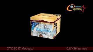 Батарея салютов Морозко (ОТС 5017)