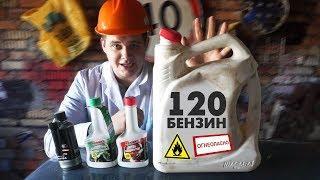 ЗАЛИЛИ 120 БЕНЗИН в ЖИГУЛИ!
