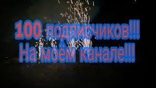 100 Подписонов!!! спасибо) Взрываем петарды с друзьями