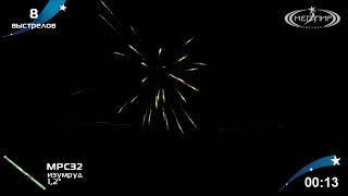 Римские свечи Мегапир Изумруд МРС32