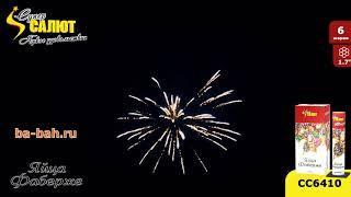 """Фестивальные шары СС6410 Яйца Фаберже (1,75"""" х 6)"""