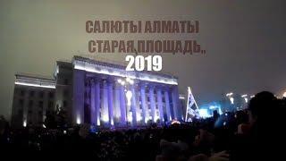 Новый Год 2019  Алматы салют, Амелин