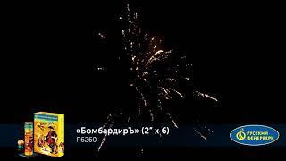 """Фестивальные шары """"БомбардирЪ"""" P6260"""