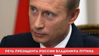 Речь Путина на английском языке. Putin's speech in English