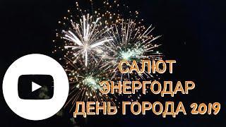 Праздничный Салют на день города Энергодар 2019