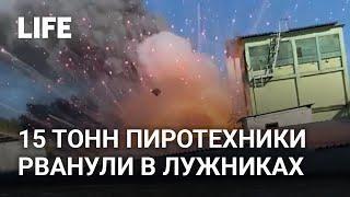Взрывы в Москве: рванули 15 тонн пиротехники на складе в Лужниках