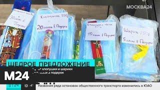 В магазинах продают хлопушки и шарики с медицинскими масками в подарок - Москва 24