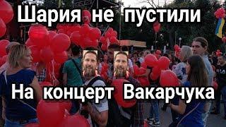 Шария не пустили на концерт Вакарчука
