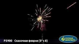 Римские свечи Р5900 Сказочная феерия (2'' х 8) - НОВЫЕ ЭФФЕКТЫ (2016-17 г.)