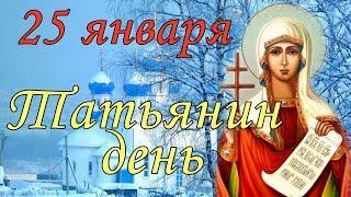 25 января Татьянин День . Что можно и нельзя делать . Народные традиции и приметы на Татьянин День