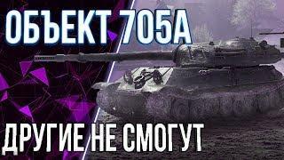 Объект 705А СВЕРХТЯЖЁЛЫЙ ТАНК СССР