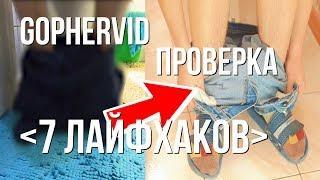 ПРОВЕРКА ЛАЙФХАКОВ 7 ЛАЙФХАКОВ ДЛЯ ОБЫЧНЫХ ЛЮДЕЙ от GOPHERVID