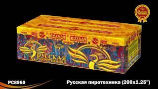 """РС8960 Русская пиротехника 1,2""""х200 залпов"""