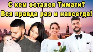 Вернулся к Решетовой и Бросил Сафарову? С Кем Остался Тимати После Шоу Холостяк 8 Сезон