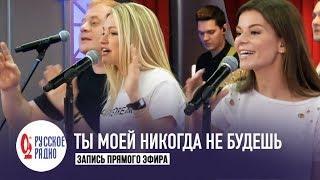 Новые Самоцветы - Ты моей никогда не будешь (Золотой Микрофон, Русское Радио)