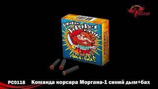Петарды Команда корсара Моргана-1 РС0118