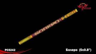"""Римские свечи РС5242 Болеро (0,8"""" х 8)"""