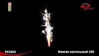 РС1910 Фонтан настольный 100