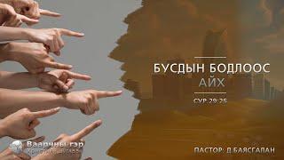 Бусдын бодлоос айх | Пастор Д.Баясгалан | 2021.02.10  (Оройны номлол)