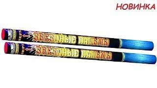 ЗВЕЗДНЫЕ ПАЛЬМЫ RC005 римская свеча SLK Fireworks NEW