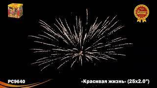 """PC9640 Батарея салютов Красивая жизнь 25х2,0"""" производитель Русской Пиротехники"""