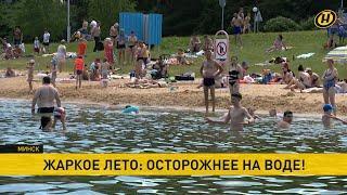 Жара в Беларуси до +33: 14 человек утонули. Опасность на воде. ОСВОД предупреждает