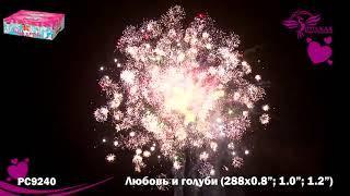 "Фейерверк Любовь и голуби (0,8""-1,0""-1,2"" x 288) РС9240"