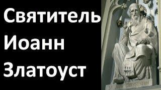 История Церкви. Святитель Иоанн Златоуст.