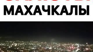 Салюты Махачкалы.