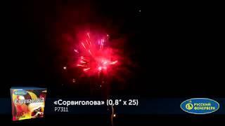 Фейерверк P7311 Сорвиголова (0,8*25 залпов)