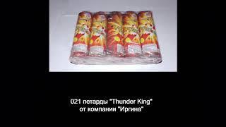 "021 петарды ""Thunder king"" (Звук рвущий облака) от компании ""Иргина"""