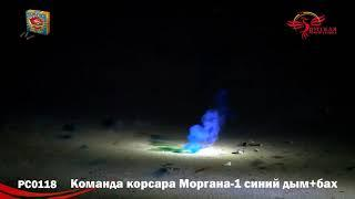 Петарды РС0118 Команда корсара Моргана 1