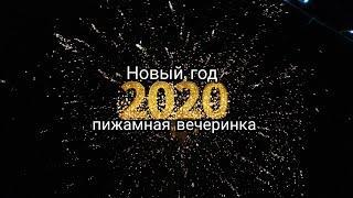 Новый год 2020.. Пижамная вечеринка... Смотрим салюты