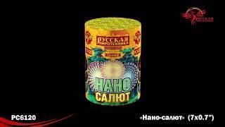 Батарея салютов - Нано-салют