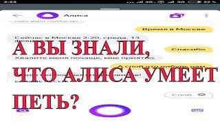 Песня Алисы из Яндекса, забавная песенка голосового помощника