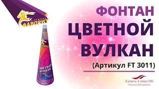 Фонтан ЦВЕТНОЙ ВУЛКАН FT 3011